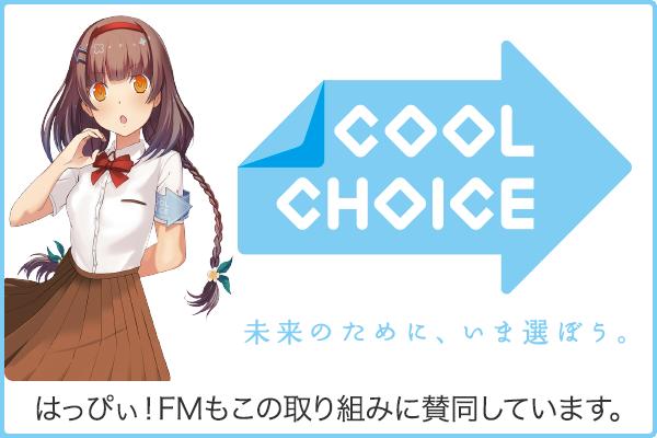 COOL CHOICE はっぴぃ!FMもこの取り組みに賛同しています。