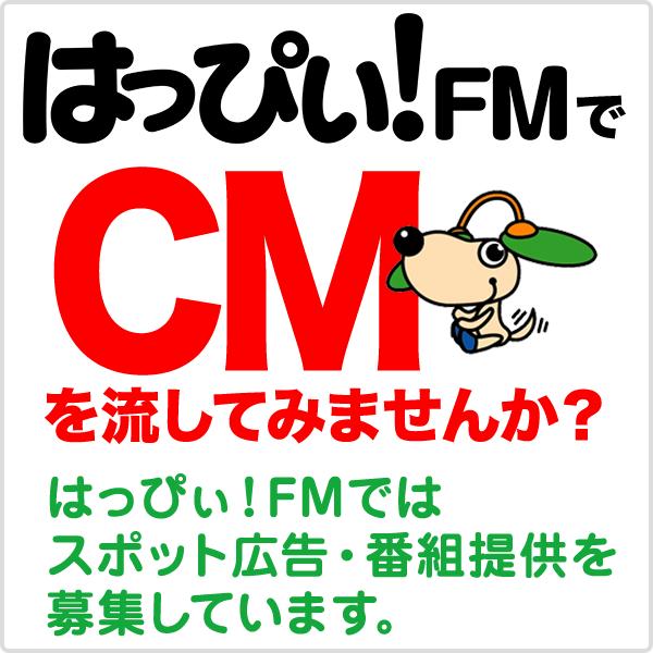 はっぴぃ!FMでCMを流してみませんか?
