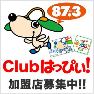 Clubはっぴぃ!加盟店募集中!!